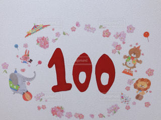 100日記念日フォトセットの写真・画像素材[3179484]