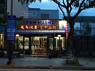 ベトナム ダナン 夜のお店の写真・画像素材[3208020]