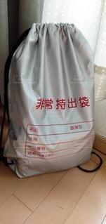 非常持ち出し袋の写真・画像素材[3356238]