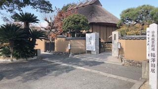 福沢諭吉旧居の写真・画像素材[3990257]