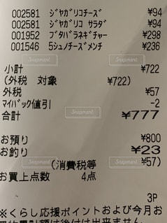 買い物ぴったり777円の写真・画像素材[3309941]