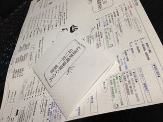 No.141570 旅行