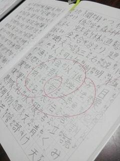 漢字の書き取り②の写真・画像素材[4787483]