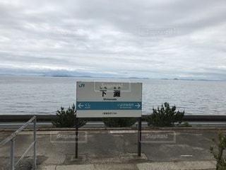 水の体の前に看板の写真・画像素材[3485373]