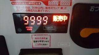 自動販売機  大当たりの写真・画像素材[3470645]