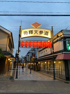 下町の始まりの写真・画像素材[3472400]