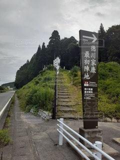 桃配山(家康初陣地)の写真・画像素材[3504557]
