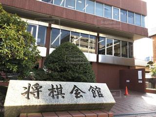 将棋会館のレンガ造りの建物の写真・画像素材[3522778]