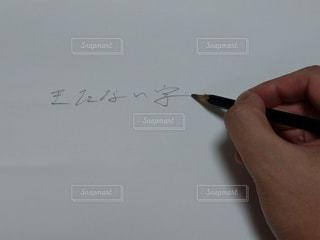 きたない字を書くの写真・画像素材[3513875]