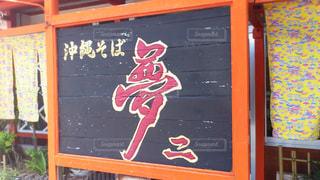 沖縄の写真・画像素材[150498]