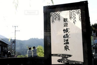 城崎温泉の写真・画像素材[4028822]