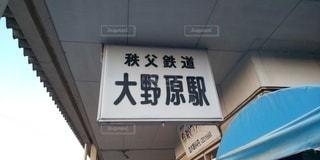 駅の看板の写真・画像素材[3575847]