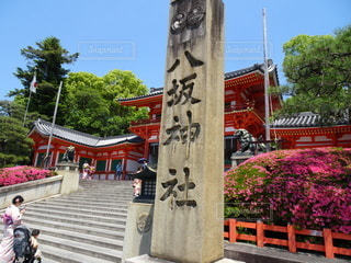 八坂神社の写真・画像素材[3633925]