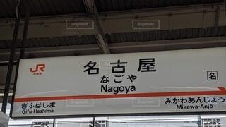 名古屋駅の新幹線ホームの写真・画像素材[3804186]