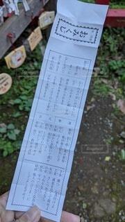 大吉のおみくじの写真・画像素材[3804211]