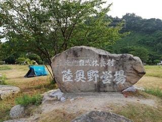キャンプの写真・画像素材[3776246]