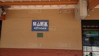 高野山駅の看板の写真・画像素材[3821941]