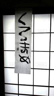 5才の書き初めの写真・画像素材[4029725]