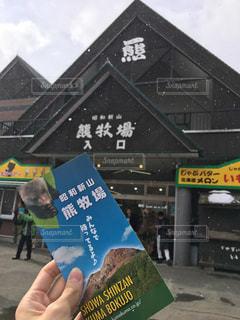 北海道の写真・画像素材[401580]