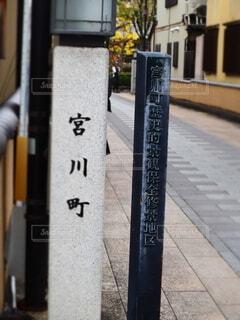 京都市内 宮川町の写真・画像素材[3884531]