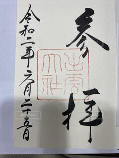 出雲大社の御朱印の写真・画像素材[3916151]