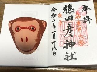 猿田彦神社御朱印、猿面の写真・画像素材[4032169]