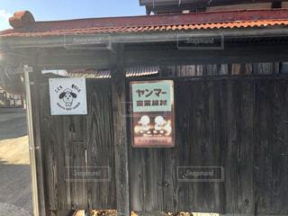 昭和の民家の壁にかかっている、レトロな看板の写真・画像素材[4143587]