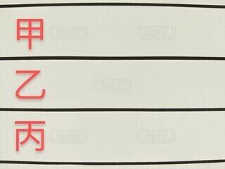 ホワイトボードに書いた甲乙丙の写真・画像素材[4103365]