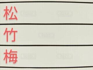 ホワイトボードに書いた松竹梅の写真・画像素材[4103362]