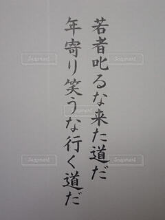 名言の写真・画像素材[4362413]