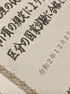 国家試験合格証書の写真・画像素材[4197490]