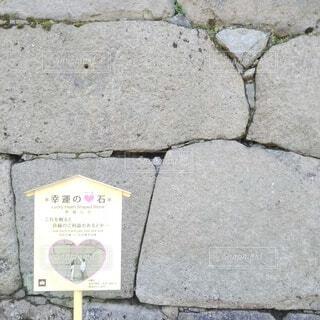 丸亀城 幸運のハート石の写真・画像素材[4259998]