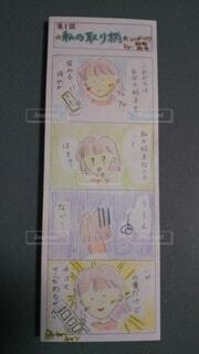 四コマ漫画の写真・画像素材[4197887]