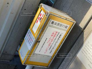 無人駅にあるキップ発行機の写真・画像素材[3639968]