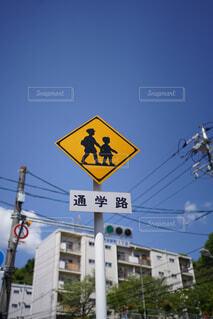 通学路の写真・画像素材[4362454]