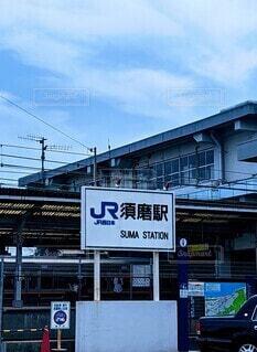 JR須磨駅の写真・画像素材[4648855]