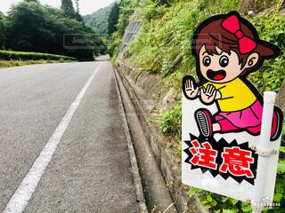 道路脇に設置してある飛び出し注意の看板の写真・画像素材[4549042]
