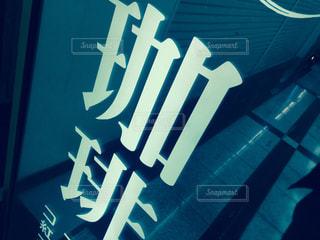 昭和の雰囲気の写真・画像素材[326914]