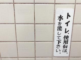トイレの標語の写真・画像素材[1773361]