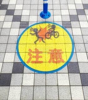 自転車注意書きの写真・画像素材[4584162]