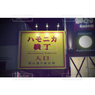 東京の写真・画像素材[194663]