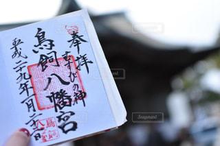 神社 - No.320521