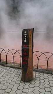 血の池地獄の写真・画像素材[4511866]