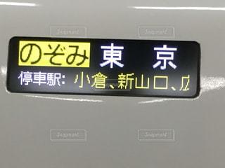 東京 - No.356605