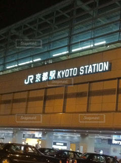 No.197203 京都駅
