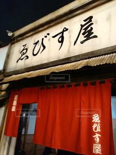 東京の写真・画像素材[198918]