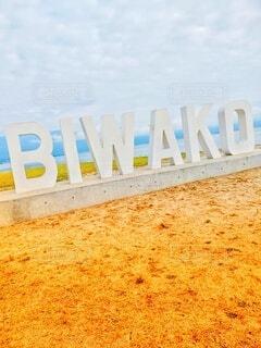 琵琶湖にBIWAKOの写真・画像素材[4679137]