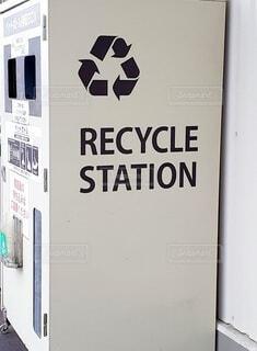 スーパーのリサイクルステーションの写真・画像素材[4640628]