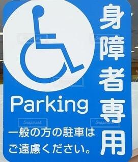駐車場の身障者専用エリアの標識の写真・画像素材[4642194]