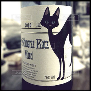 ワインの写真・画像素材[209503]